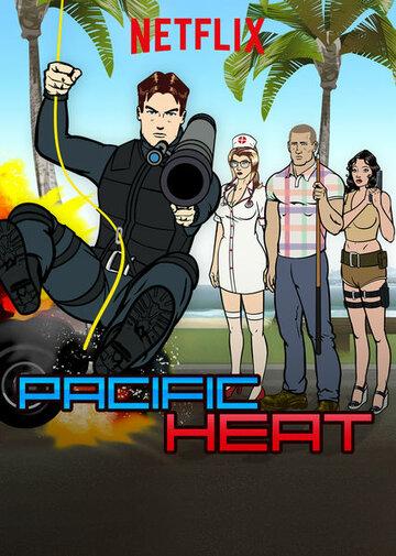 Тихоокеанская жара (1 сезон)