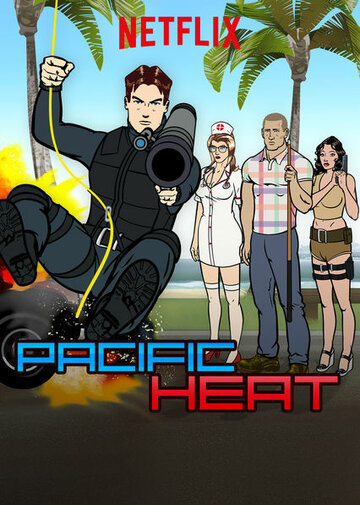 Тихоокеанская жара (2016)