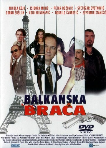 Балканские братья (2005)