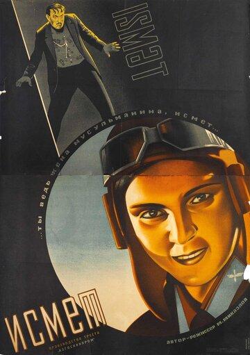 Исмет (1934) полный фильм онлайн