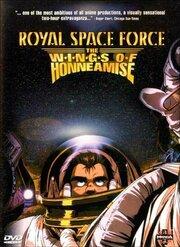 Смотреть онлайн Королевский Космический Корпус: Крылья Хоннеамиз