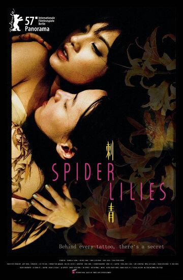 Паучьи лилии (2007)