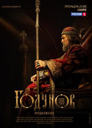 Постер Годунов. Продолжение 2019
