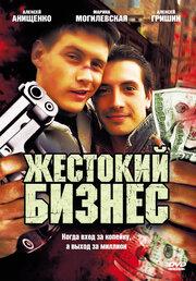 Жестокий бизнес (2008)