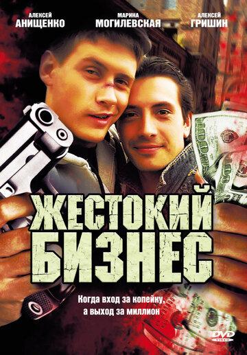 Жестокий бизнес (2008) полный фильм