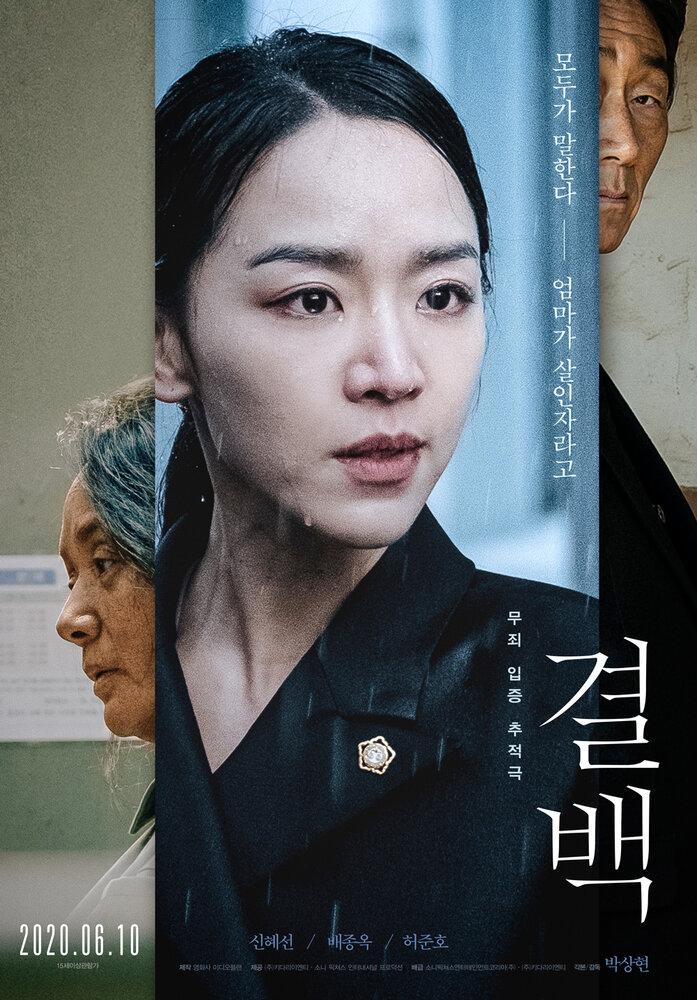 1219158 - Невиновная ✸ 2020 ✸ Корея Южная