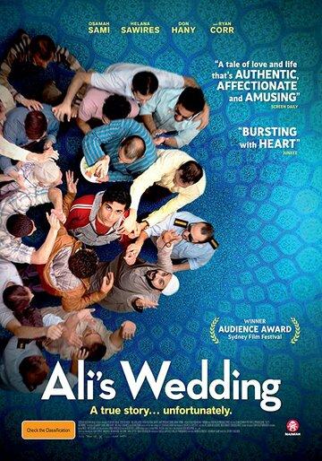 Свадьба Али (Ali's Wedding)