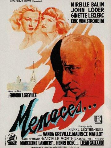 Угрозы (1939)