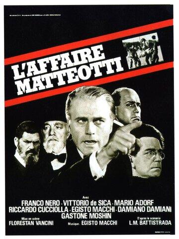 Убийство Маттеотти (1973)