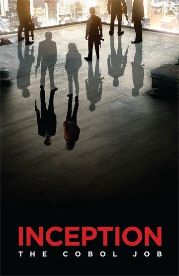 Начало: Работа на Кобол (2010)