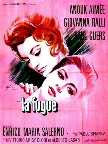 Бегство (1965)