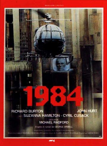 Фильм 1984