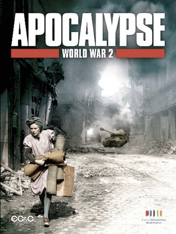 Апокалипсис: Вторая мировая война смотреть онлайн