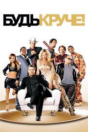 Смотреть Будь круче (2005) в HD качестве 720p