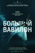 Большой Вавилон (Bolshoi Babylon)