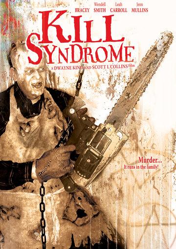 Синдром убийства (2006) полный фильм