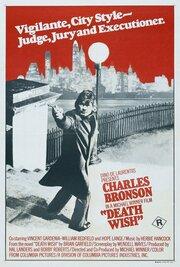 Жажда смерти (1974)