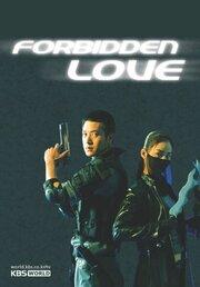 Запретная любовь (2004)