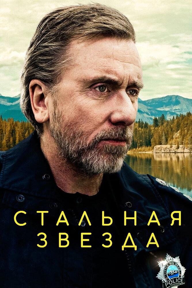 Смотреть онлайн Жестяная звезда 1 сезон 6 серия