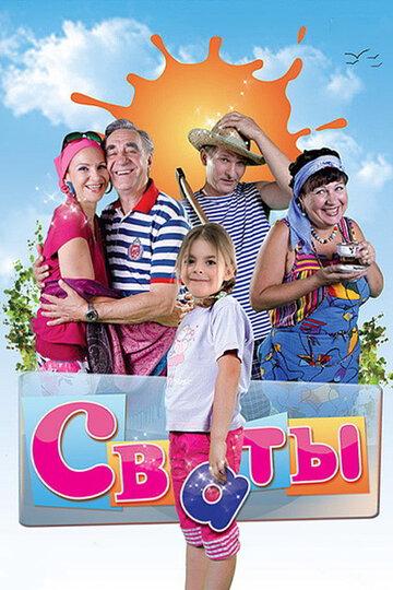 Сваты (2008) полный фильм
