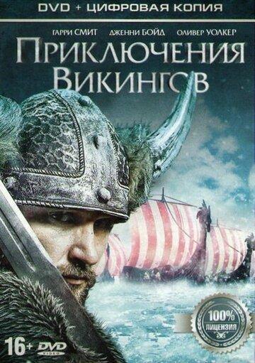 Приключения викингов (2014) полный фильм