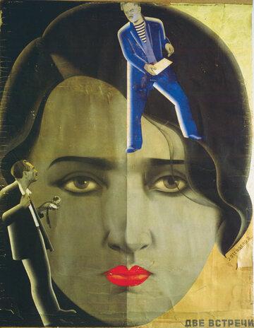 Две встречи (1932)