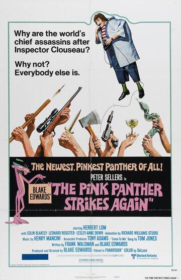 Фильм Розовая пантера наносит ответный удар