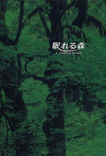 Спящий лес (1998) полный фильм онлайн