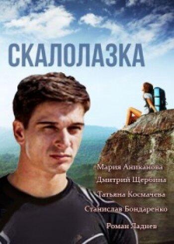 Скалолазка (2013) полный фильм