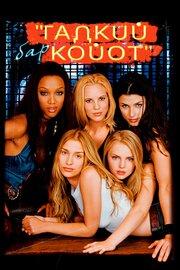 Бар `Гадкий койот` (2000)