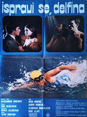 Выпрямись, Дельфина (1977)