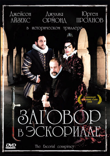 Заговор в Эскориале (2008)