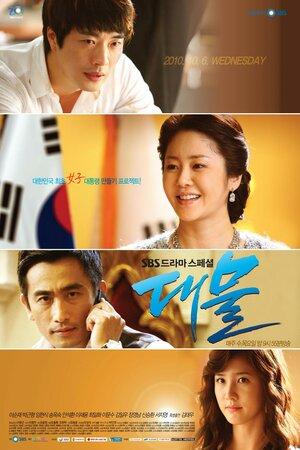 300x450 - Дорама: Госпожа президент / 2010 / Корея Южная