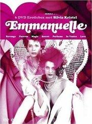 Смотреть онлайн Месть Эммануэль