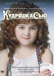 Кудряшка Сью (1991)