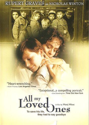 Все мои близкие (1999)