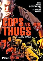 Смотреть онлайн Полицейские против бандитов