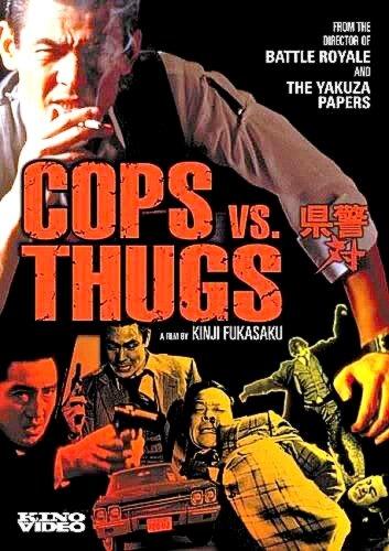 Полицейские против бандитов