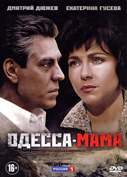 Одесса-мама (2012)