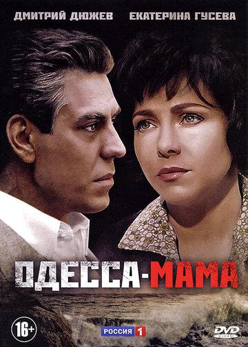 ������-���� (Odessa-mama)