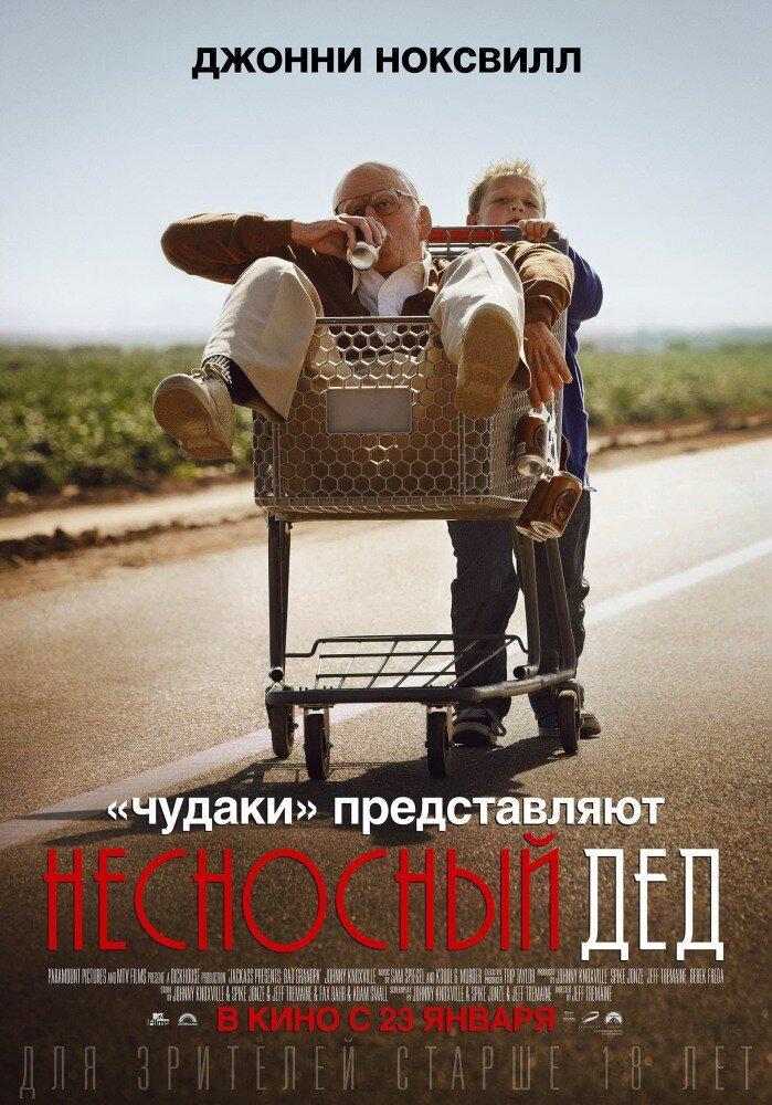 Несносный дед / Jackass Presents: Bad Grandpa (2013) DVD9 | Лицензия