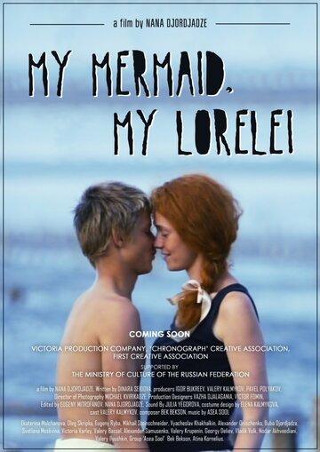 Лорелей