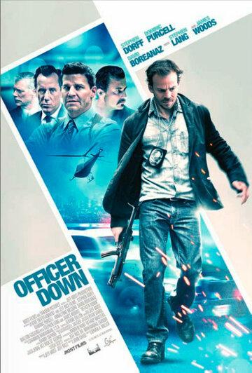 ������ ����� (Officer Down)