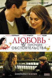 Любовь и прочие обстоятельства (2009)