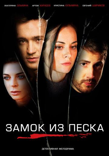 Замок из песка (Россия) 1,2,3,4 серия смотреть онлайн