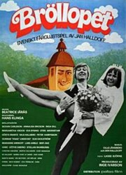 Свадьба (1973)