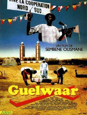 Гюльваар (1992)