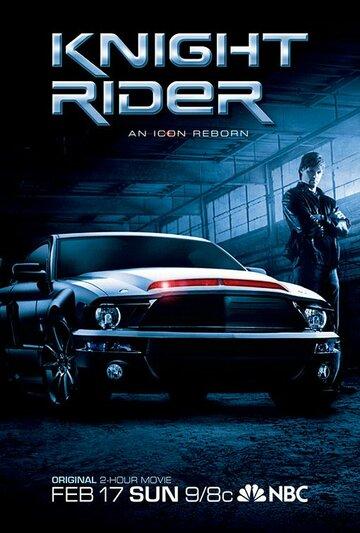 Рыцарь дорог (2008)