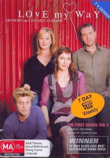 Люби, как я хочу (2004) полный фильм онлайн