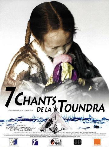 Семь песен тундры (2000)